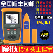 Chinese fir forest engineering treasure SML-INS 3.5 inch screen with 12V/1A output monitoring instrument PTZ control
