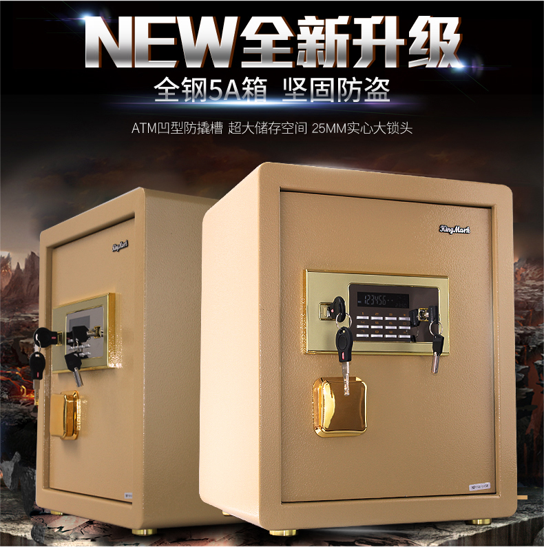 Kingmark safe, home small 45cm, large office safe, household wall, all steel safe deposit box