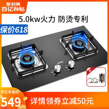 SUPOR qb516a natural gas stove table top double stove domestic gas stove liquefied natural gas fire stove