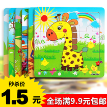 Baby child children animal supplementing intellectual 9 piece solid wood puzzles building blocks toys booth 4-5-6