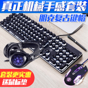 Wrangler really feel mechanical Steampunk keyboard mouse headset three suit computer cable Gaming Mouse