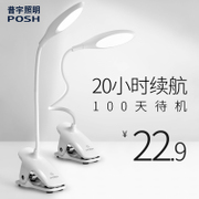 Pu Yu charging small lamp clip LED eye USB bedroom bedside Mini college dormitory desk