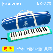SUZUKI SUZUKI pianica 37 key class adult instruments MX-37D children blowpipe 32 key pianica