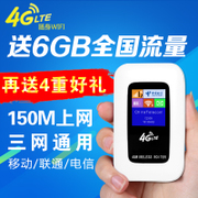 4G wireless router full Netcom China Telecom and China Unicom MiFi network card Internet treasure mobile portable WiFi