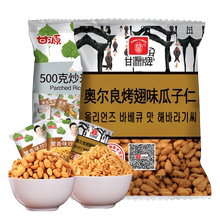 Tmall supermarket Ganyuan combination 1000g Orlean wing nuts seeds fragrant crab fried rice bag
