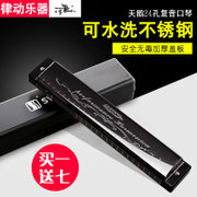 The 24 hole tremolo harmonica Swan C children adult beginners entry self-study exercises for students with stress