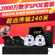 20 million SPOE ultra high definition monitoring equipment integrated machine digital network night vision camera outdoor home