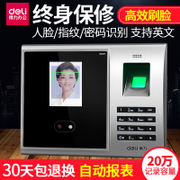 Shipping right face fingerprint attendance machine 3749 cardpunch facial brush face recognition fingerprint attendance machine