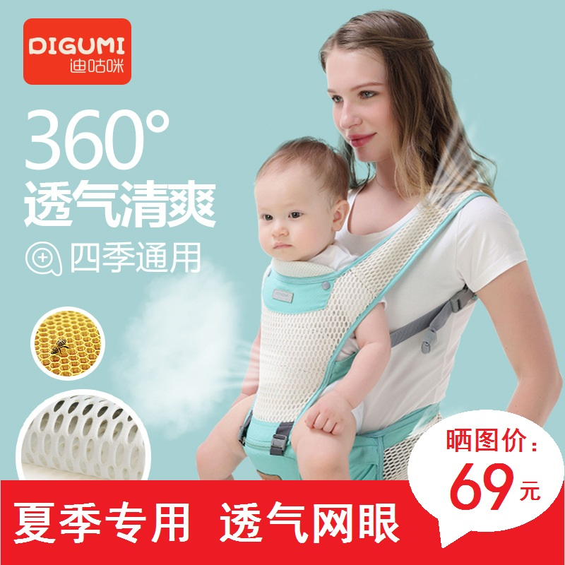 Di Gumi baby sling summer multifunctional front holding type waist baby stool holding with baby artifact four seasons general shipping