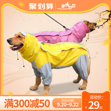 Big dog, raincoat, four legs waterproof big dog, golden hair Labrador dog raincoat, all inclusive medium dog pet rain cape.