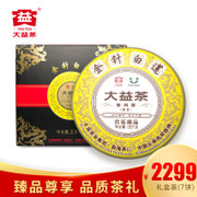 Dayi Pu'er Tea Pierre Huang lily lotus tea ceremony tea ripe tea gift box (1701) provided the whole 357g*7