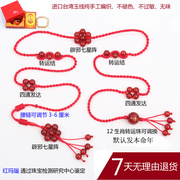 Year of fate shipping natural red agate red rope chain dog lucky red red waist belt of evil men and women