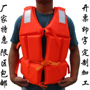 With work clothes lifejacket quality Oxford flood control flood rescue cloth thickening adult lifejacket ship