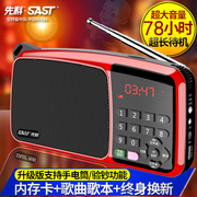 SAST SAST/ 201 radio mini stereo speakers charging old man portable player