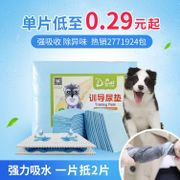 Poke Network pet dog supplies absorbent pads pet diapers deodorant rabbit urine pad dog urine wet cat pad diapers