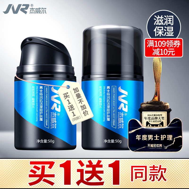 Купить Косметика для мужчин в Китае, в интернет магазине таобао на русском языке