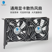 Universal desktop computer ultra quiet GALAXY seven rainbow display card radiator partner 9CM chassis PCI graphics card fan