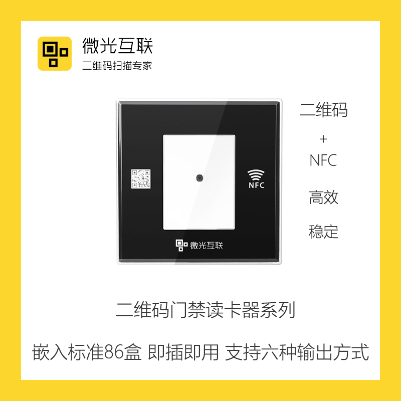 Low light Internet 86 series of two-dimensional code access control scanner, RFID reader, NFC embedded WiFi Bluetooth