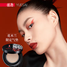 Hasimu Lan limited Ganoderma lucidum light pad frost, white jade grease color Concealer bright makeup moisturizing.