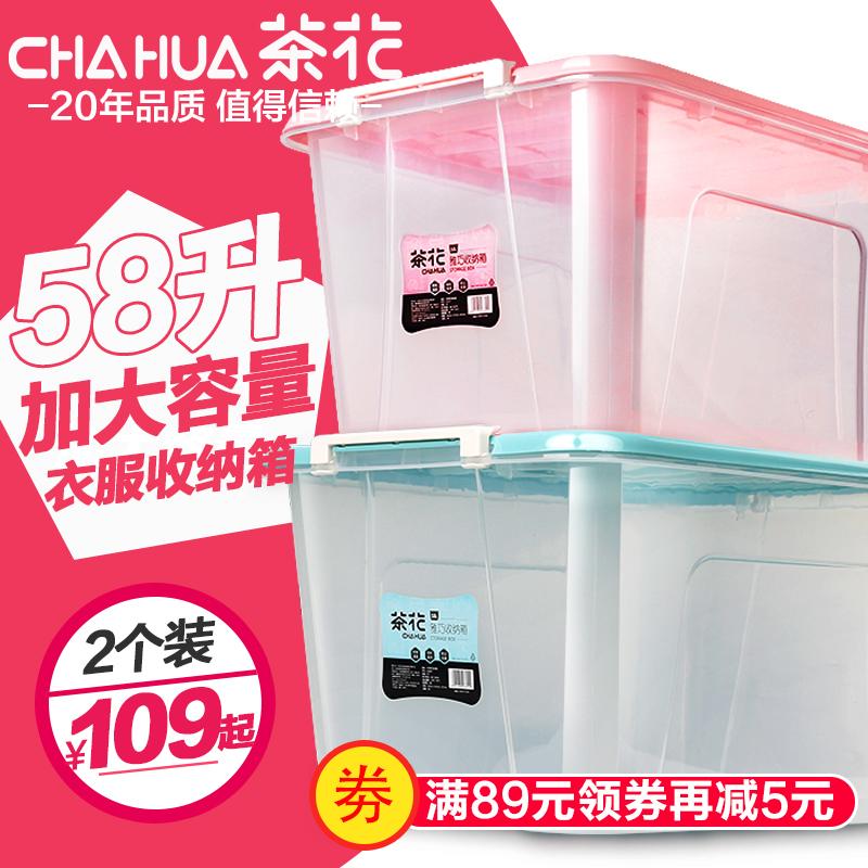 茶花收纳箱衣服衣物大号塑料储物箱收纳盒衣柜透明整理箱有盖箱