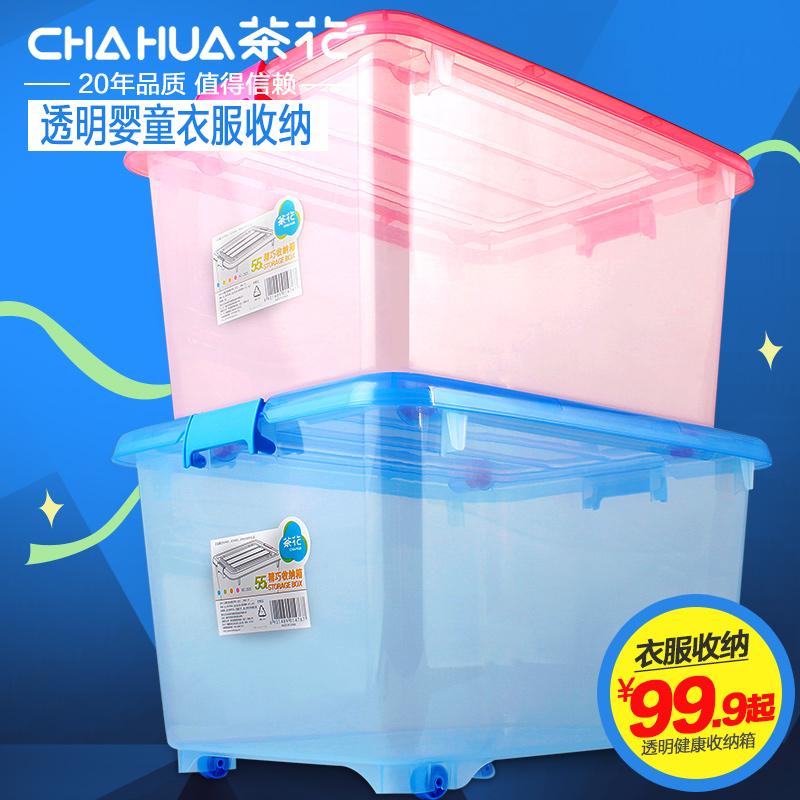 茶花收纳箱塑料储物箱子收纳盒衣服有盖整理箱装书学生玩具箱衣物