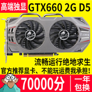 Eat Chicken video card package original GTX660 2GD5 independent game Computer graphics second 1G4G750TI 1050