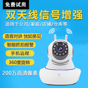 Dual antenna wireless surveillance camera WIFI remote HD all-in-one home V380 recorder real memory