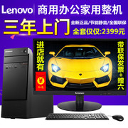 Lenovo desktop computer Wyatt 5055/D5050 quad core single game console complete the home office