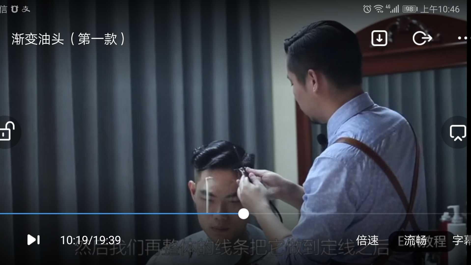 12.125] Gradual Oil Head Hair Cutting Training Video Super Practical