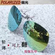 Myopia Sunglasses clip piece polarizing lens clip dark glass clip fishing mirror driver Lens Sunglasses