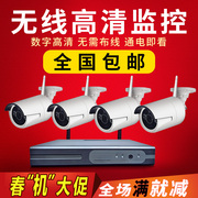 Wireless monitoring equipment set 48 road WiFi network HD home monitor camera package