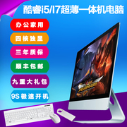 19-27 inch thin one computer alone lol game home office quad core i5i7 desktop host