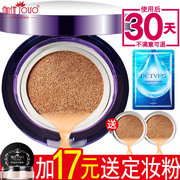 Permanent makeup air cushion BB cream nude make-up Concealer moisturizing liquid foundation to send students non Korean CC Whitening Mask