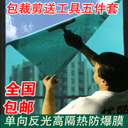 One-way perspective glass film, solar film, home window, bedroom, sun shading, heat insulation film, sun visor, window sticker