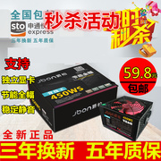Shipping Jue Bo 450W desktop computer power mute host power 6P graphics card power supply 6 core support