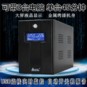 UPS uninterruptible power supply SVC server 720W power automatic switch machine 3 Taiwan computer single 45 minutes USB