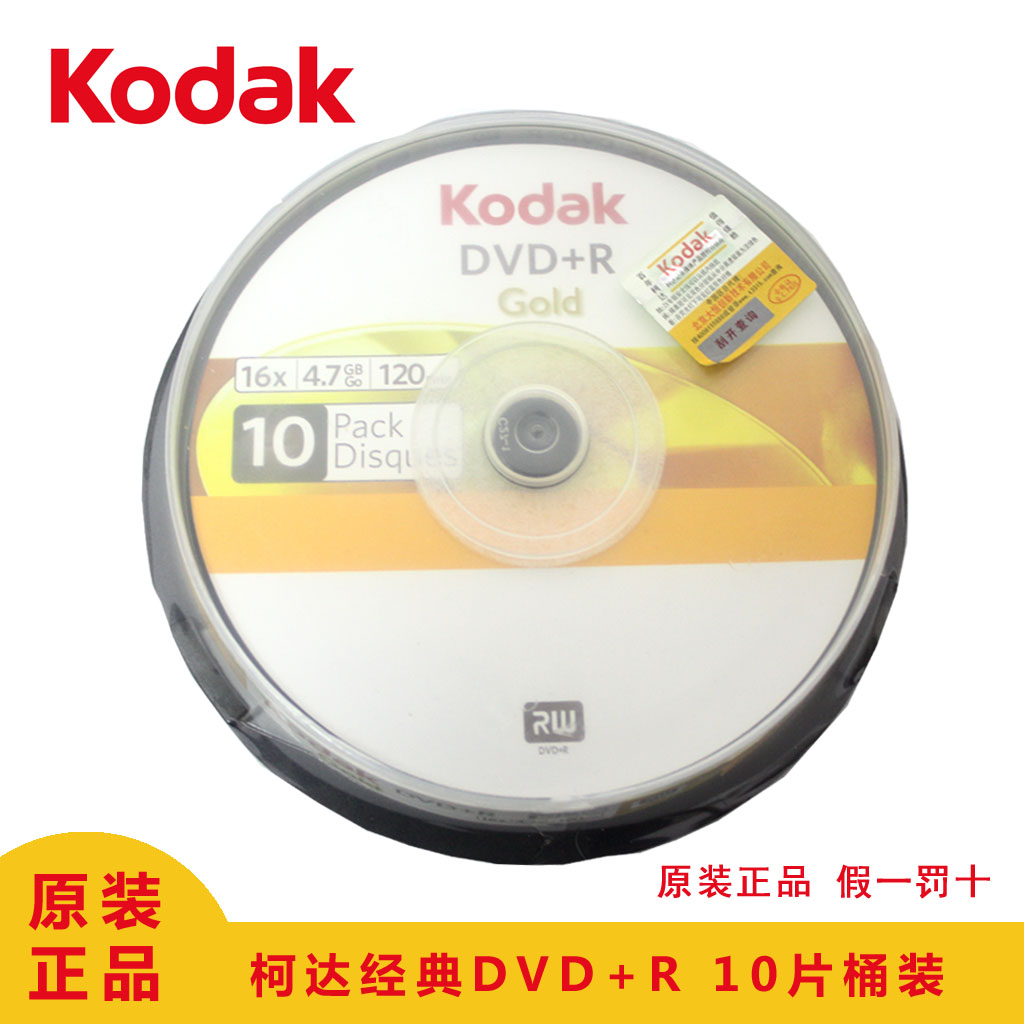 The original Kodak DVD+R CD CD-R DVD CD dvd+r 10 4.7G