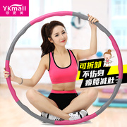 Hula hoop thin waist female removable weight ring adult beautiful waist hard tube hula hoop fitness circle aggravating children