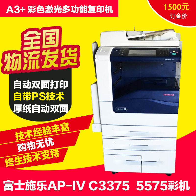 Four generation Xerox 3375337055707535, 4475 color copier, A3 compound machine, multi-function machine
