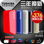 Receive 10 yuan coupons of Toshiba mobile hard disk 1T V8 2.5 inch USB3.0 1TB compatible MAC encryption
