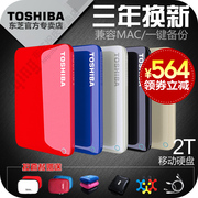 Receive 10 yuan coupons of Toshiba mobile hard disk 2T V8 USB3.0 high-speed 2TB MAC compatible encryption