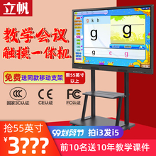 Lifan multimedia electronic whiteboard blackboard kindergarten touch screen teaching integrated machine conference touch TV 55 \