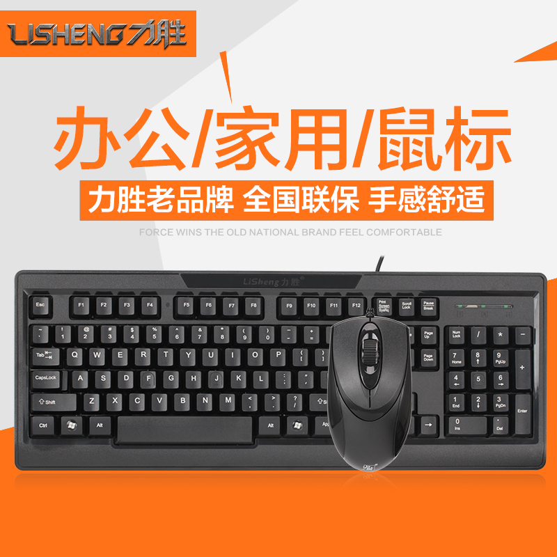Wins KB-1111 notebook computer office desktop Internet gaming game keyboard cable home USB shipping
