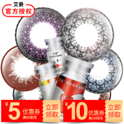 The second half price year behind}2 outfit cosmetic contact lenses with a red net size mixed Aijue invisible glasses