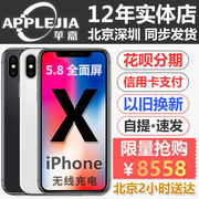 Only 50 units: 8558 spot apple/Apple iPhone X Apple 8X 10 Mobile Kong