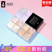 Amy/ the United States four powder powder oil control refreshing Concealer lasting waterproof anti sweat natural makeup