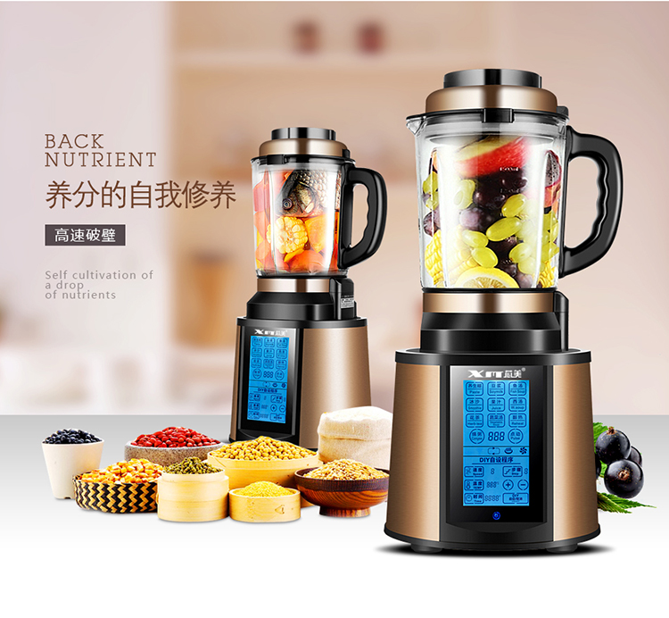 Germany intelligent wall breaking machine, heating, household, automatic, multi-function, stirring, juice, soybean milk, rice paste, vitality