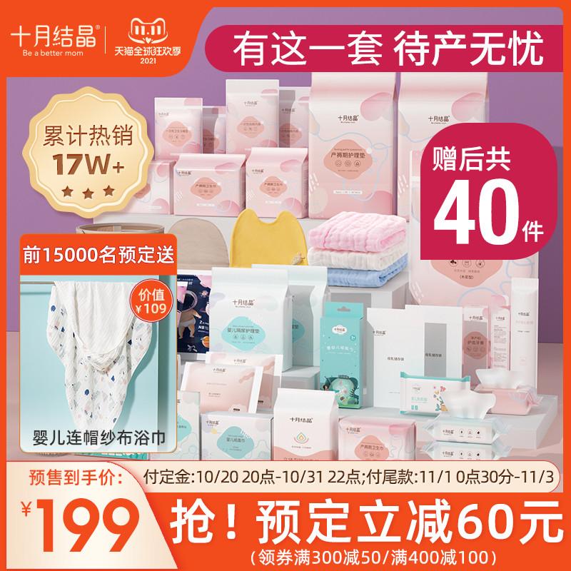 【双11预售】十月结晶待产包母子孕妇产妇秋季冬季入院全套生产包