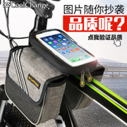 Cool change tube bag mountain bike saddle bag bag front beam riding equipment bicycle accessories bicycle bag bag bag mobile phone