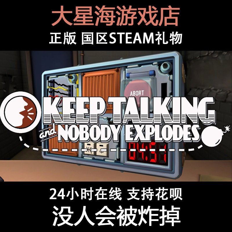 Steam游戏 Keep Talking and Nobody Explodes 保持通话,不会爆